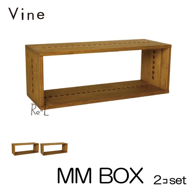 【日本製】Vine ヴァイン MM BOX ■■2個セット■■【キューブボックス cubebox カラーボックス ディスプレイラック ウッドボックス 木箱 桐無垢材 テレビ台 棚 本棚 ユニット家具 自然塗料 北欧 小物収納家具 収納ボックス 】
