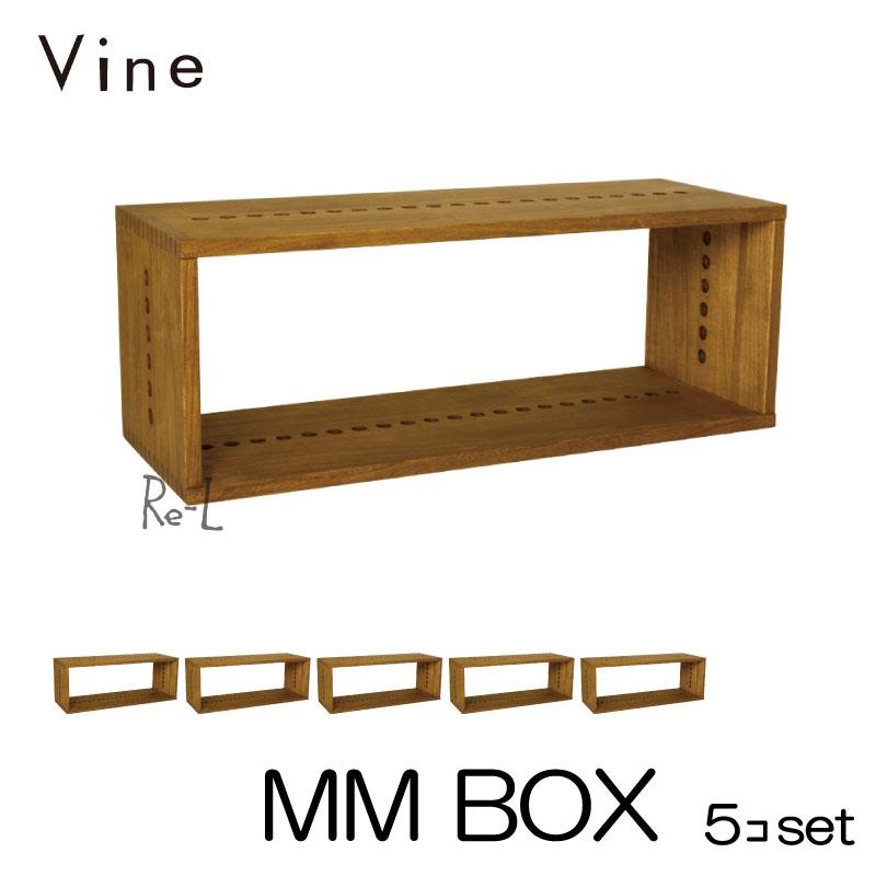 【日本製】Vine ヴァイン MM BOX ■■5個セット■■自然塗料仕上げ桐無垢材ユニット家具・キューブボックス・ディスプレイラック