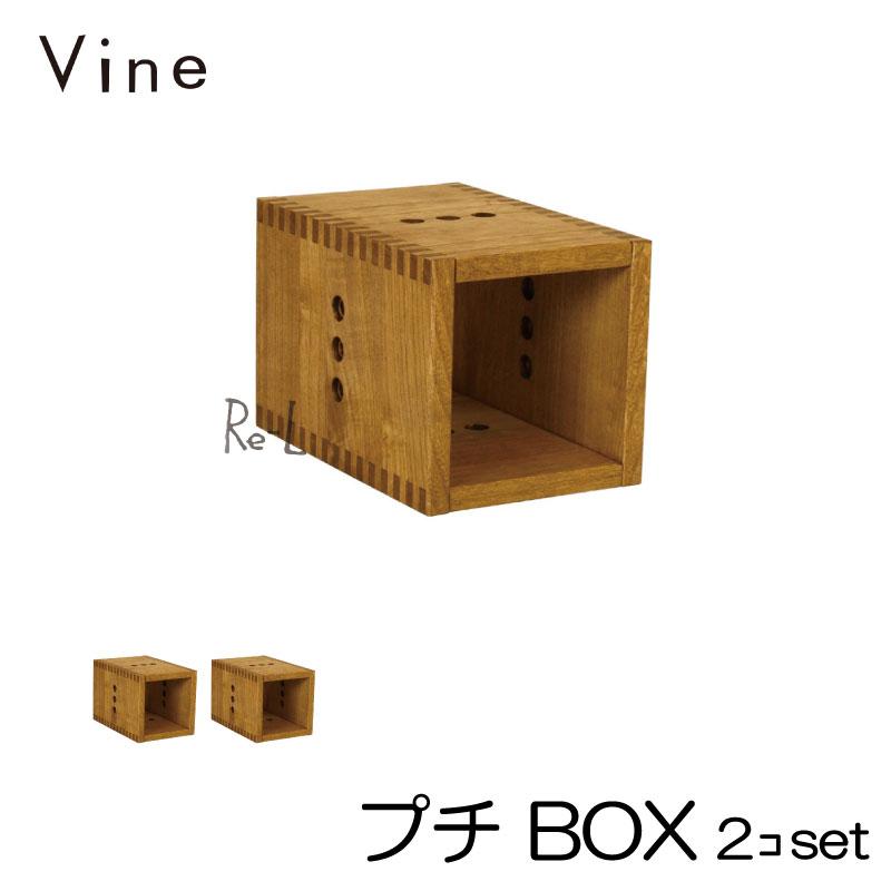 日本製 Vine ヴァイン プチ BOX ■■2個セット■■桐無垢材キューブボックス cubebox カラーボックス ディスプレイラック ウッドボックス 木箱 桐無垢材 テレビ台 棚 本棚 ユニット家具 自然塗料 北欧 小物収納家具 収納ボックス