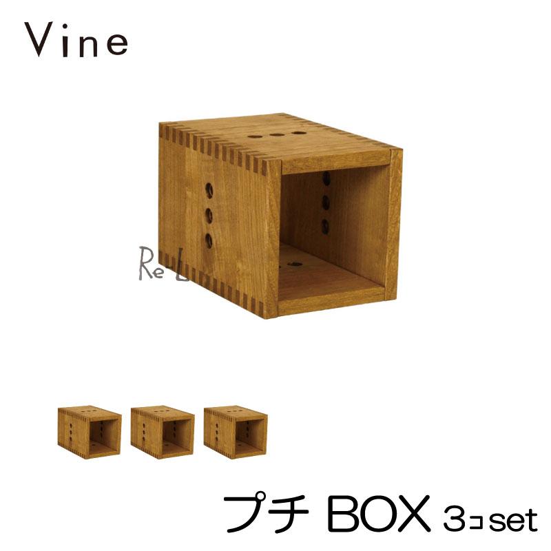 【日本製】Vine ヴァイン プチ BOX ■■3個セット■■ 自然塗料仕上げ桐材ユニット家具・キューブボックス