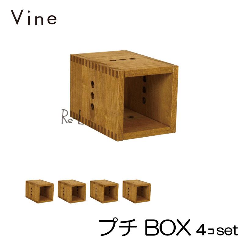 【日本製】Vine ヴァイン プチ BOX ■■4個セット■■ 自然塗料仕上げ桐材ユニット家具・キューブボックス