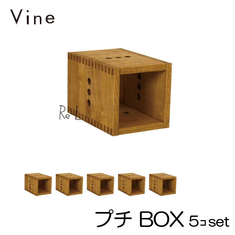 【日本製】Vine ヴァイン プチ BOX ■■5個セット■■ 自然塗料仕上げ桐材ユニット家具・キューブボックス