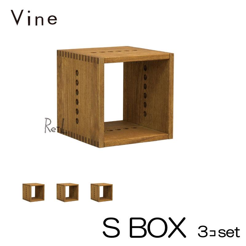 【日本製】Vine ヴァイン S BOX ■■3個セット■■【キューブボックス cubebox カラーボックス ディスプレイラック ウッドボックス 木箱 桐無垢材 テレビ台 棚 本棚 ユニット家具 自然塗料 北欧 小物収納家具 収納ボックス 】