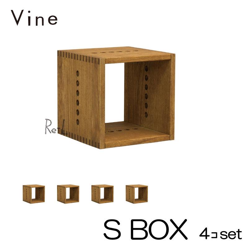 日本製 Vine ヴァイン S BOX ■■4個セット■■自然塗料仕上げ桐無垢材ユニット家具・キューブボックス・ディスプレイラック