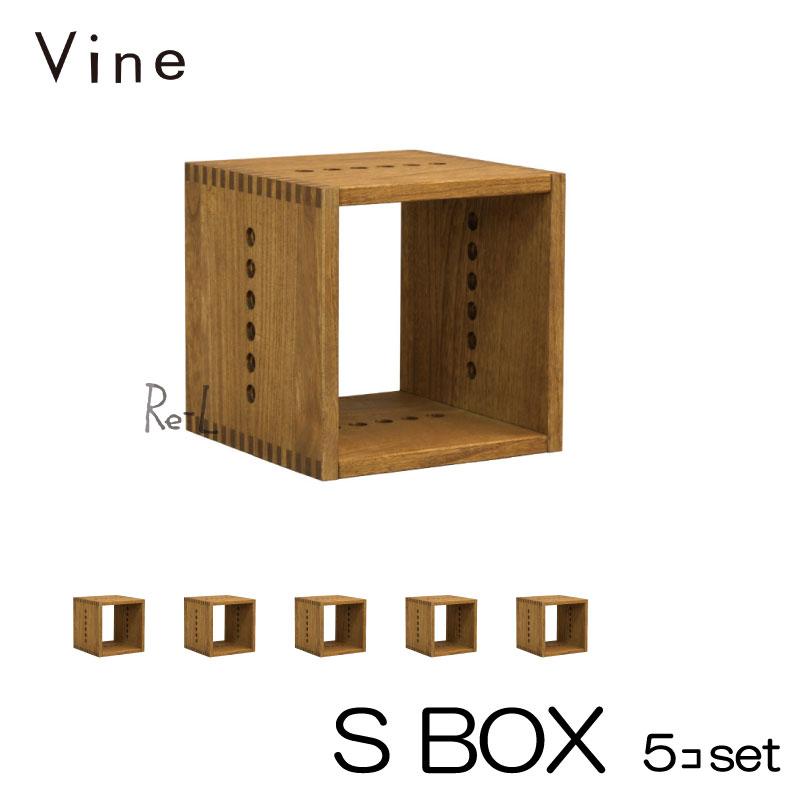 【日本製】Vine ヴァイン ヴァイン S S BOX ■■5個セット■■ 自然塗料仕上げ桐材ユニット家具・キューブボックス・ディスプレイラック, VISCO SQUARE(ビスコスクエア):bb3f7ed1 --- sunward.msk.ru
