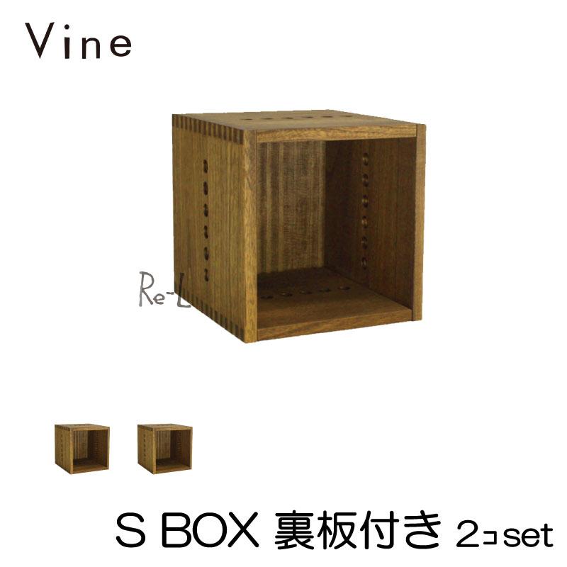 【日本製】Vine ヴァイン S BOX(裏板付き) ■■2個セット■■ 【キューブボックス cubebox カラーボックス ディスプレイラック ウッドボックス 木箱 桐無垢材 テレビ台 棚 本棚 ユニット家具 自然塗料 北欧 小物収納家具 収納ボックス 】
