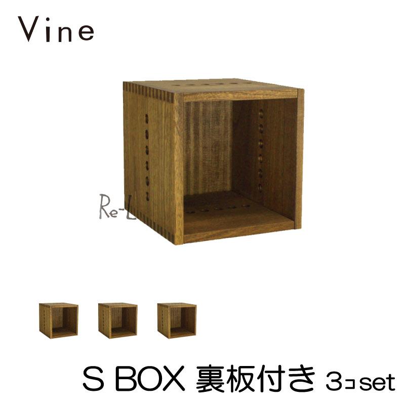 【日本製】Vine ヴァイン S BOX(裏板付き) ■■3個セット■■ 自然塗料仕上げ桐材ユニット家具・キューブボックス