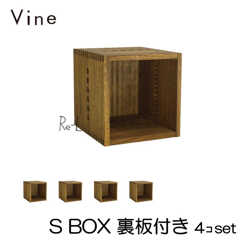 日本製 Vine ヴァイン S BOX(裏板付き) ■■4個セット■■ 自然塗料仕上げ桐材ユニット家具・キューブボックス