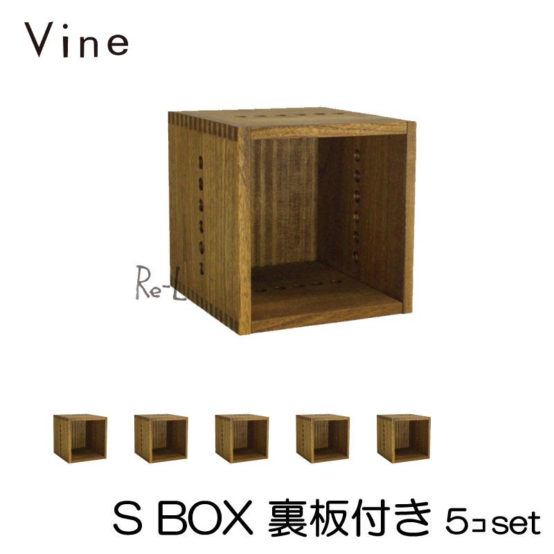 【日本製】Vine【日本製】Vine ヴァイン S S BOX(裏板付き) ■■5個セット■■ ヴァイン 自然塗料仕上げ桐材ユニット家具・キューブボックス, 出産祝い 誕生日祝い えがおギフト:72495494 --- sunward.msk.ru