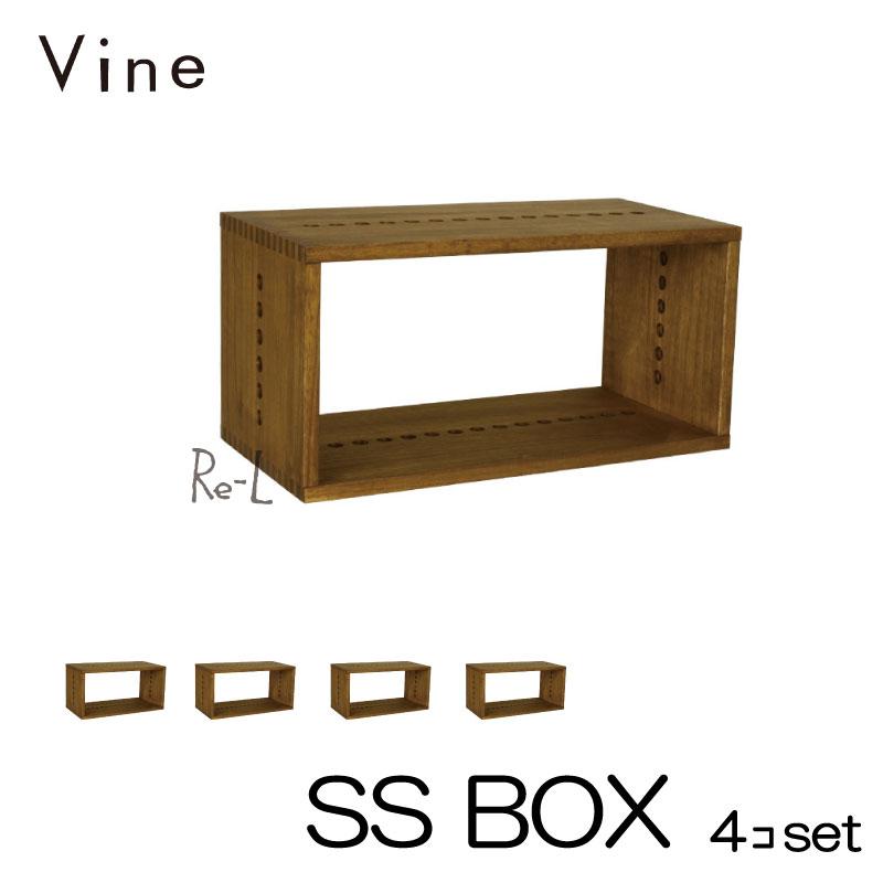 【日本製】Vine ヴァイン SS BOX ■■4個セット■■自然塗料仕上げ桐無垢材ユニット家具・キューブボックス