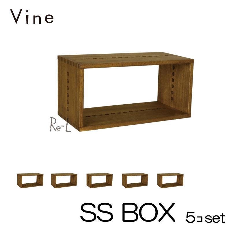 日本製 Vine ヴァイン SS BOX ■■5個セット■■自然塗料仕上げ桐無垢材ユニット家具・キューブボックス
