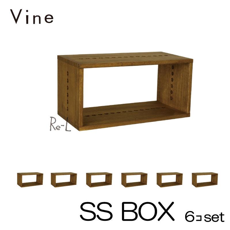 【日本製】Vine ヴァイン SS BOX ■■6個セット■■自然塗料仕上げ桐無垢材ユニット家具・キューブボックス