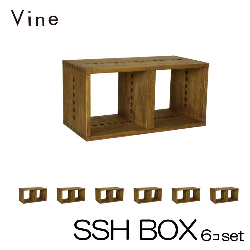 【日本製】Vine ヴァイン SSH BOX ■■6個セット■■ 自然塗料仕上げ桐無垢材ユニット家具・キューブボックス