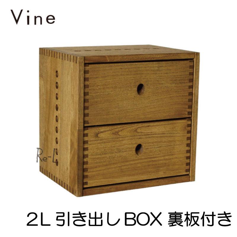 【日本製】Vine ヴァイン 2L引き出しBOX (裏板付き)【キューブボックス cubebox カラーボックス 2段 ディスプレイラック ウッドボックス 木箱 桐無垢材 テレビ台 棚 本棚 ユニット家具 自然塗料 北欧 小物収納家具 収納ボックス 引き出し オープン 完成品】