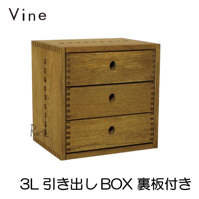 【日本製】Vine ヴァイン 3L引き出しBOX (裏板付き)【キューブボックス cubebox カラーボックス ディスプレイラック ウッドボックス 木箱 桐無垢材 テレビ台 棚 本棚 ユニット家具 自然塗料 北欧 小物収納家具 収納ボックス 引き出し オープン 完成品】
