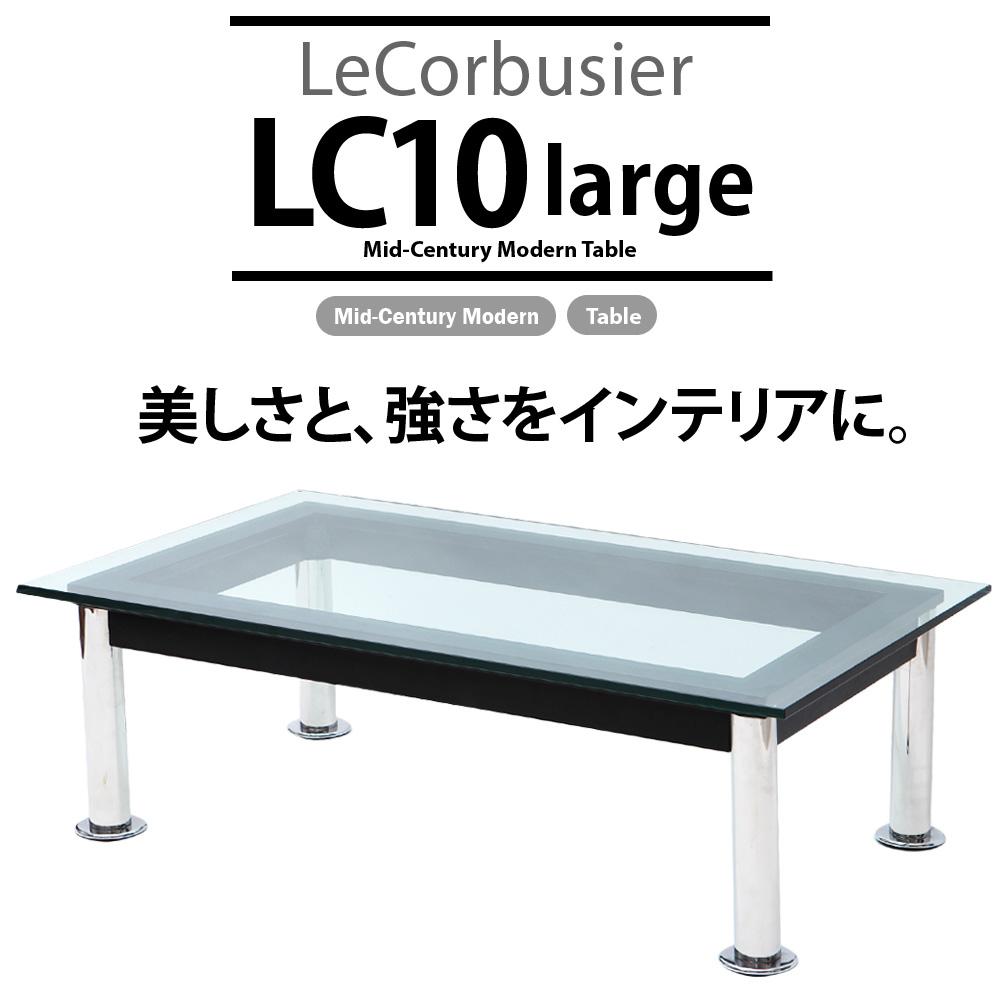 ガラステーブル リプロダクト ローテーブル テーブル LC10 コルビジェ ガラス強化テーブル 大 ロータイプ デザイナーズ テーブル モダンテイスト モダンリビング デザイナーズ ガラステーブル ローテーブル テーブル コーヒーテーブル 新生活