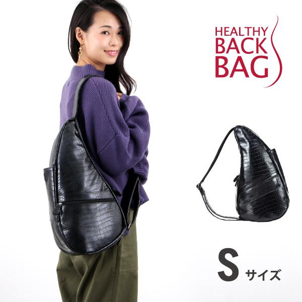 【おまけ付き】ヘルシーバックバッグ S サイズ 正規販売店 クロコパール ブラック【レディース アメリバッグ メンズ ショルダーバッグ 斜めがけ 機能性 三角 リュック 多機能 healthy back bag バック バッグ ワンショルダー ボディバッグ おしゃれ】