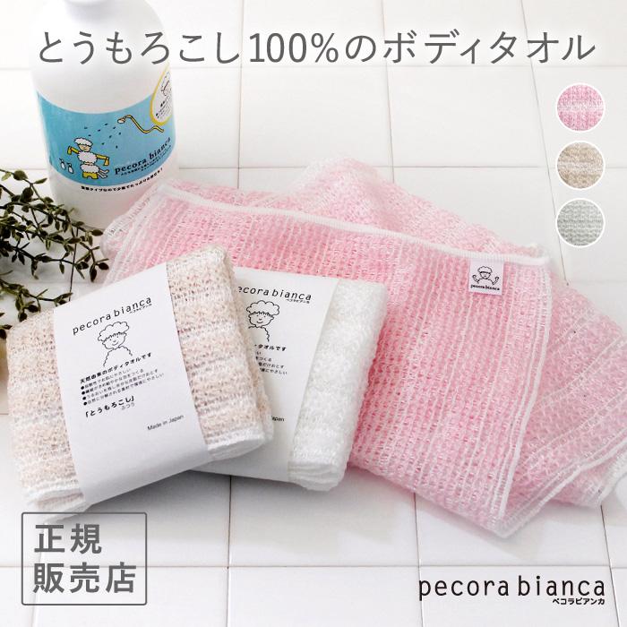 正規品 直営ストア ボディタオル バスグッズ とうもろこし 日本製 泡立ち お風呂 エコ 自然派 ペコラビアンカ bianca エコバスグッズ ボディウォッシュ 肌にやさしい 《メール便可 とうもろこし100% 肌に優しい 日本最大級の品揃え 2つまで》pecora ふつう 環境に優しい