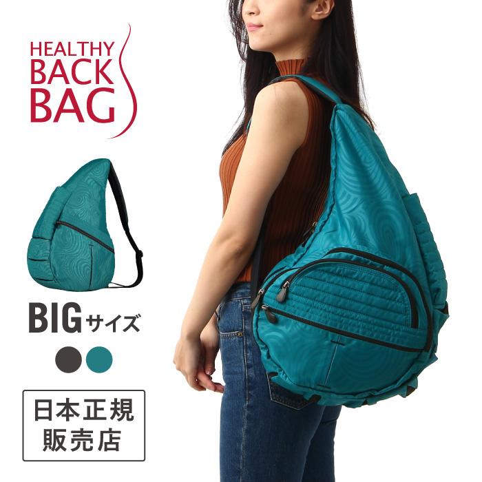 ヘルシーバックバッグ HEALTHY BACK BAG アウトドアビッグバッグ Outdoor Big Bag ショルダーバッグ