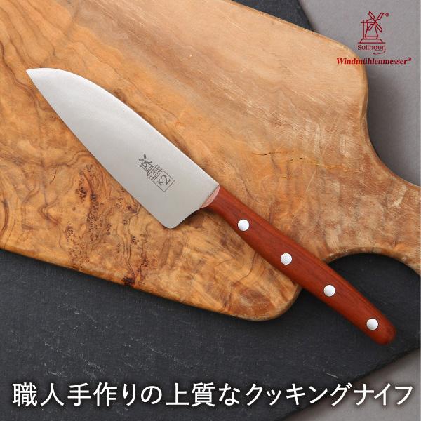 ロベルトヘアダー クッキングナイフ 22cm ROBERT HERDER 包丁