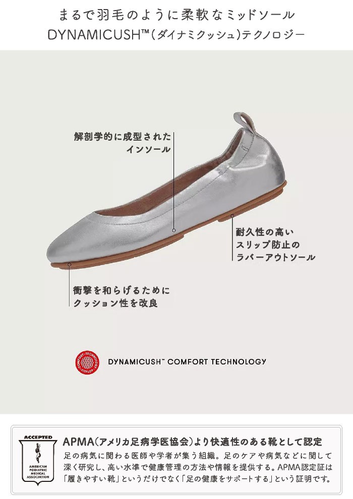 《再入荷》FitFlopフィットフロップパンプスアレグロバレリーナ2019正規品【軽いシンプルレディース靴フィットフロップシューズ立ち仕事疲れない軽量コンフォートシューズ歩きやすい疲れにくい】