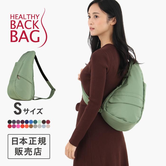 ヘルシーバックバッグ HEALTHY BACK BAG マイクロファイバー NEW Sサイズ Microfibre s NEW《メール便可 1つまで》【_PNT】