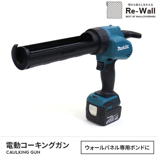 マキタ MAKITA 充電式コーキングガン CG140DRF コーキングガン 電動 【本体+バッテリー+充電器セット】