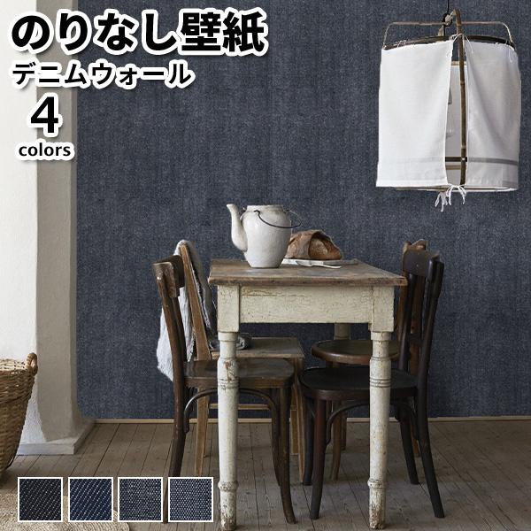 壁紙 のりなし デニムウォール 幅92cm 長さ12m巻 のりなし壁紙 TOKIWA DW-101 DW-103 DW-201 DW-203