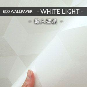 【国内在庫品】 輸入壁紙 スウェーデン製 ECO WALLPAPER White Light 巾53cm×長さ10.05m 北欧 フリース壁紙 不織布壁紙 はがせる壁紙 DIY 壁紙 はがせる 賃貸 壁紙