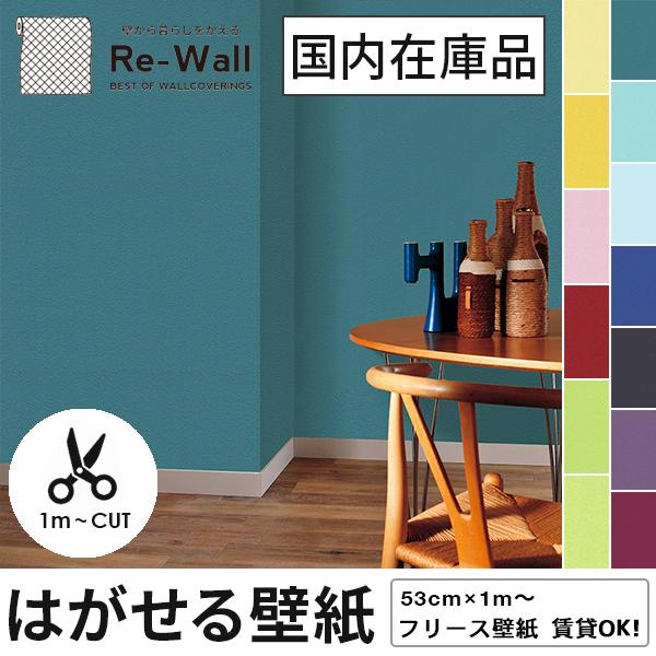 rasch日本最大の取扱点数1 400柄以上 (人気激安) 国内在庫も有り 取り寄せ品はメーカーから週に1度の定期便で入荷 最新コレクション随時入荷中 国内在庫 1m単位 定番キャンバス 壁紙 rasch Prego 輸入壁紙