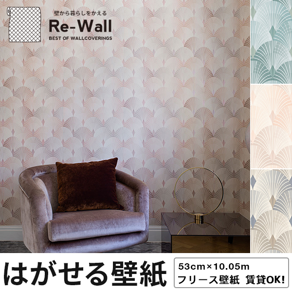 壁紙 はがせる 輸入壁紙 スウェーデン製 ENGBLAD&CO エンブラッド&シーオー Lounge Luxe 巾53cmx長さ10.05m 光沢 扇 全3色 貼ってはがせる壁紙 フリース壁紙 はがせる壁紙 賃貸 diy おしゃれ 北欧