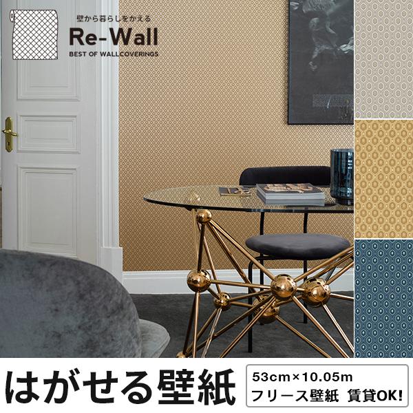 壁紙 はがせる 輸入壁紙 スウェーデン製 ENGBLAD&CO エンブラッド&シーオー Lounge Luxe 巾53cmx長さ10.05m 光沢 全3色 貼ってはがせる壁紙 フリース壁紙 はがせる壁紙 賃貸 diy おしゃれ 北欧