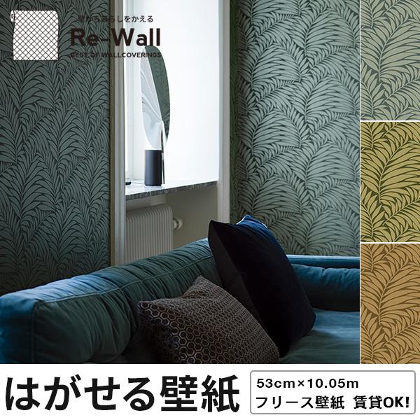 壁紙 はがせる 輸入壁紙 スウェーデン製 ENGBLAD&CO エンブラッド&シーオー Lounge Luxe 巾53cmx長さ10.05m 光沢 葉 全3色 貼ってはがせる壁紙 フリース壁紙 はがせる壁紙 賃貸 diy おしゃれ 北欧