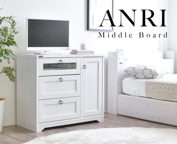 チェスト ミドルボード(80cm幅)ホワイト ANRI(アンリ)
