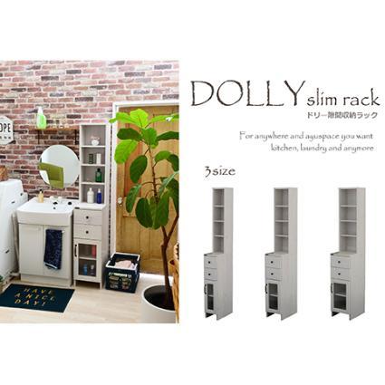 DOLLY(ドリー)隙間収納ラック 30cm幅