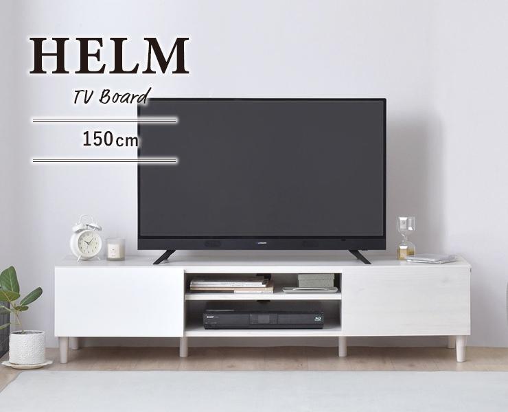 テレビ台 ローボード(148cm幅) アイボリー/ブラウン HELM(ヘルム)