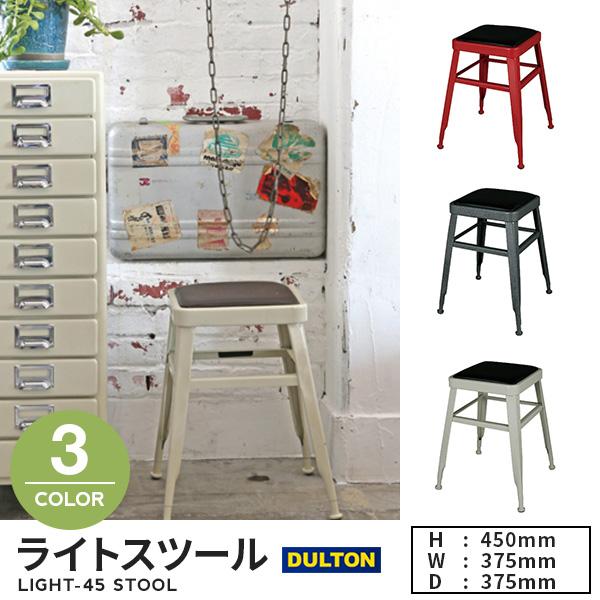 ライトスツール 【LIGHT-45 STOOL】 椅子 チェアー インテリア おしゃれ DULTON ダルトン