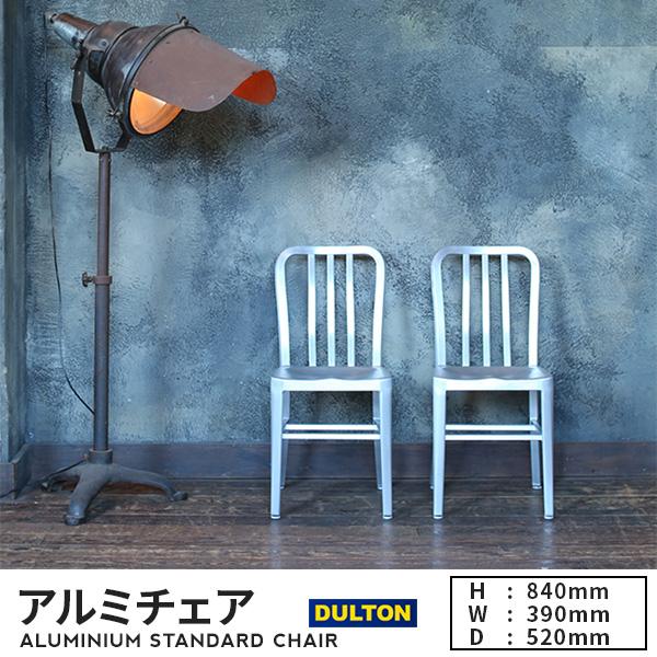 アルミチェア 【ALUMINIUM STANDARD CHAIR】 椅子 チェアー インテリア おしゃれ DULTON ダルトン