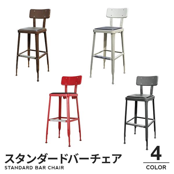 スタンダードバーチェア 【STANDARD BAR CHAIR 】 椅子 チェアー インテリア おしゃれ DULTON ダルトン