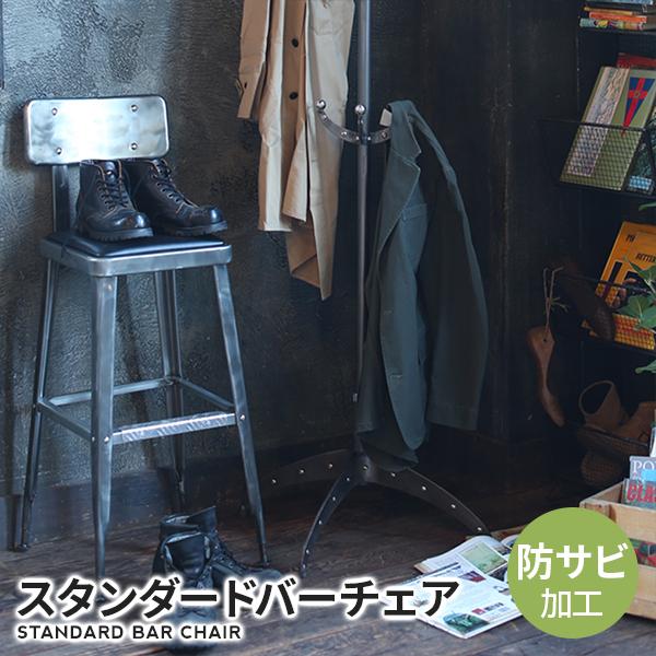 スタンダードバーチェア 【STANDARD BAR CHAIR 】 スタンダードバーチェア 【STANDARD BAR CHAIR 】 椅子 チェアー インテリア おしゃれ DULTON ダルトン