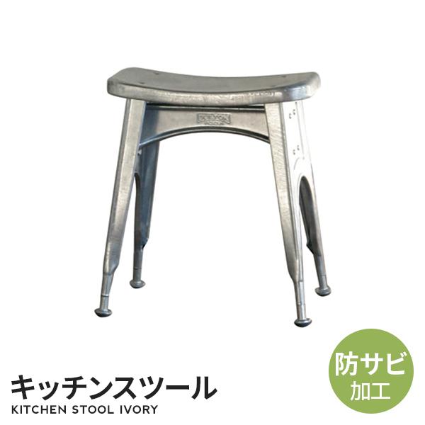 キッチンスツール 【KITCHEN STOOL 】 椅子 チェアー インテリア おしゃれ DULTON ダルトン