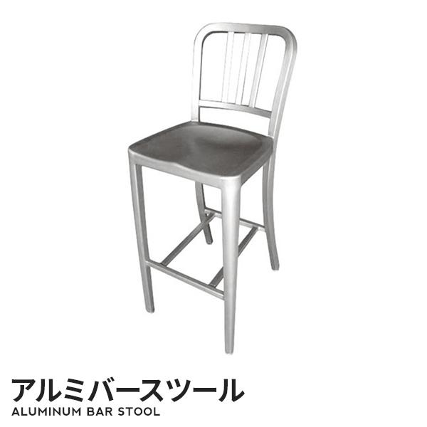アルミバースツール 【ALUMINUM BAR STOOL】 アルミバースツール 【ALUMINUM BAR STOOL】 椅子 チェアー インテリア おしゃれ DULTON ダルトン