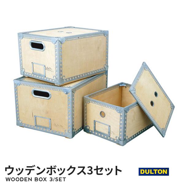 ウッデンボックス 3つセット【WOODEN BOX (set)】 収納ボックス インテリア 雑貨 DULTON ダルトン
