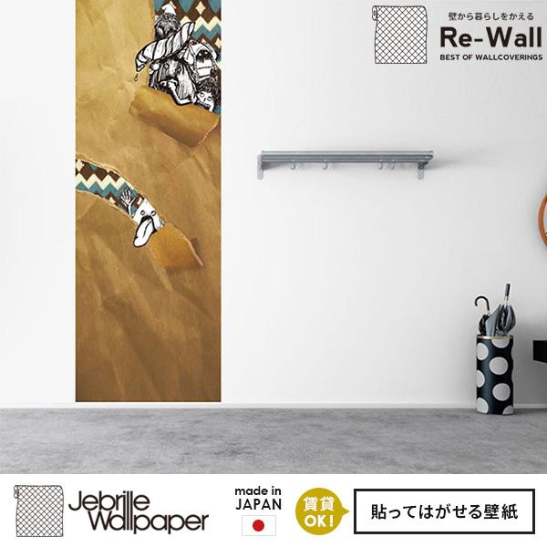 日本製 フリースデジタルプリント壁紙 Jebrille Wallpaper F☆☆☆☆取得品 Lock OUTDOOR MONSTER W92cmxH250cm パネル 貼ってはがせる壁紙 フリース壁紙 不織布壁紙 はがせる壁紙 DIY 壁紙 はがせる 賃貸 壁紙