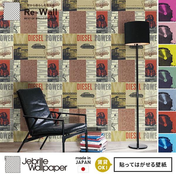 日本製 フリースデジタルプリント壁紙 Jebrille Wallpaper F☆☆☆☆取得品 STYLISH DIESEL 巾46cmx長さ10m 貼ってはがせる壁紙 フリース壁紙 不織布壁紙 はがせる壁紙 DIY 壁紙 はがせる 賃貸 壁紙