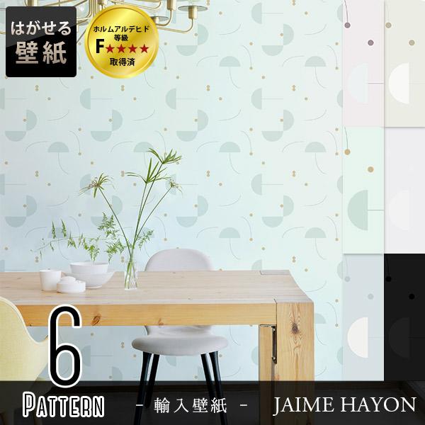 輸入壁紙 スウェーデン製 ECO WALLPAPER JAIME HAYON 巾53cm×長さ10.05m 北欧 フリース壁紙 不織布壁紙 はがせる壁紙 DIY 壁紙 はがせる 賃貸 壁紙 ストライプ