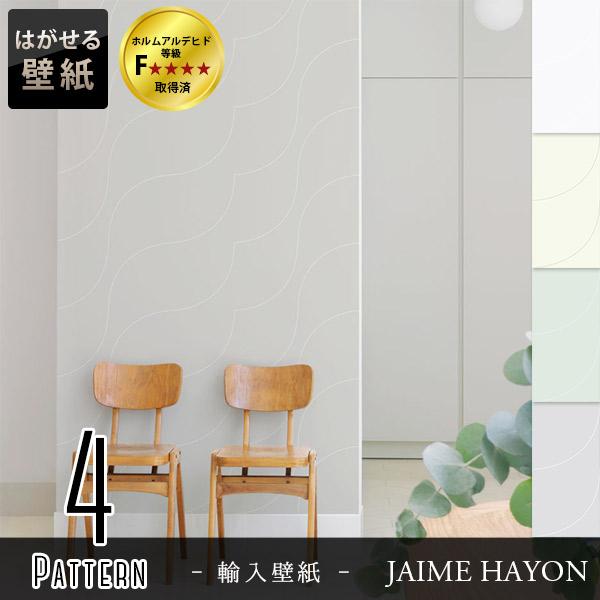 輸入壁紙 スウェーデン製 ECO WALLPAPER JAIME HAYON 巾26.5cm×長さ10.05m 北欧 フリース壁紙 不織布壁紙 はがせる壁紙 DIY 壁紙 はがせる 賃貸 壁紙