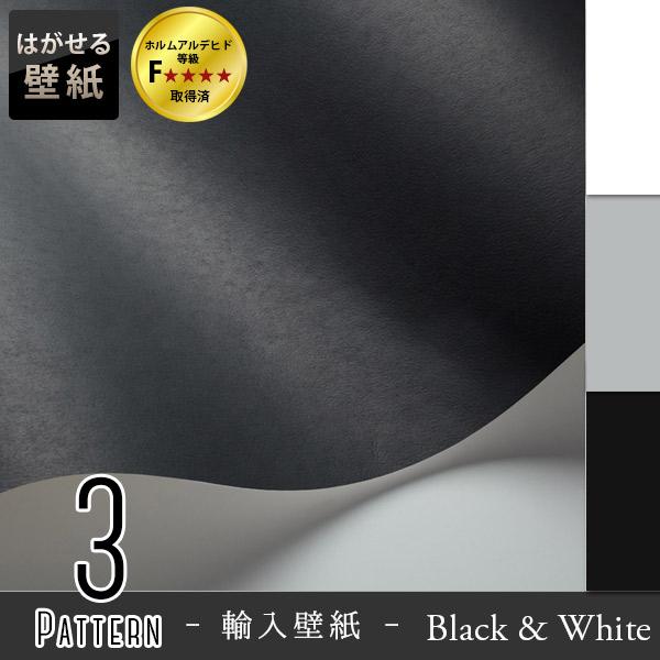 輸入壁紙 スウェーデン製 ECO WALLPAPER ECO Black & White 巾53cm×長さ10.05m 北欧 フリース壁紙 不織布壁紙 はがせる壁紙 DIY 壁紙 はがせる 賃貸 壁紙