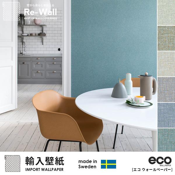 壁紙 はがせる 輸入壁紙 スウェーデン製 ECO WALLPAPER エコウォールペーパー Crayon 巾53cmx長さ10.05m 無地 青系 ブルー 全6色 貼ってはがせる壁紙 フリース壁紙 はがせる壁紙 賃貸 diy おしゃれ 北欧