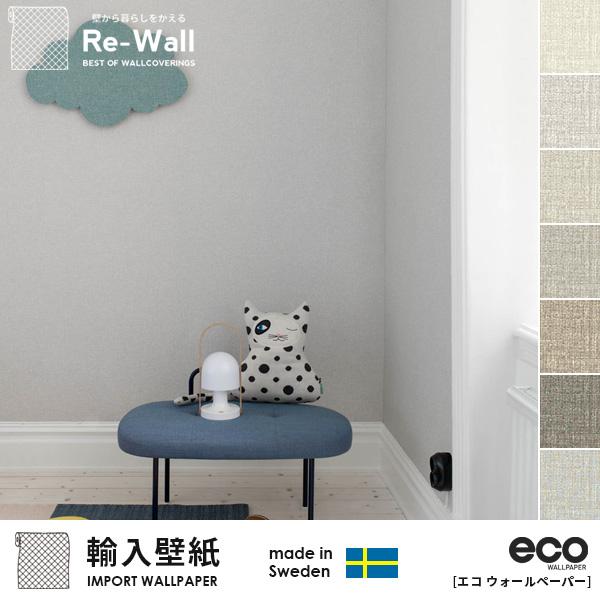 壁紙 はがせる 輸入壁紙 スウェーデン製 ECO WALLPAPER エコウォールペーパー Crayon 巾53cmx長さ10.05m 無地 グレー系 全7色 貼ってはがせる壁紙 フリース壁紙 はがせる壁紙 賃貸 diy おしゃれ 北欧